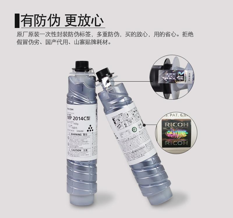 理光(Ricoh)MP 2014C 碳粉 适用MP2014/MP2014en/MP2014D/MP2014AD 3