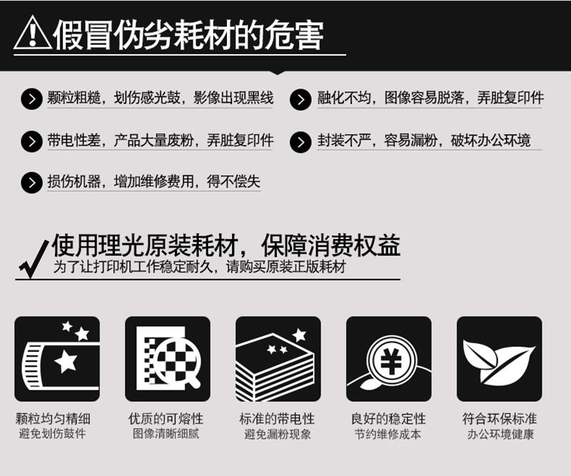 理光(Ricoh)MP 2014C 碳粉 适用MP2014/MP2014en/MP2014D/MP2014AD 7