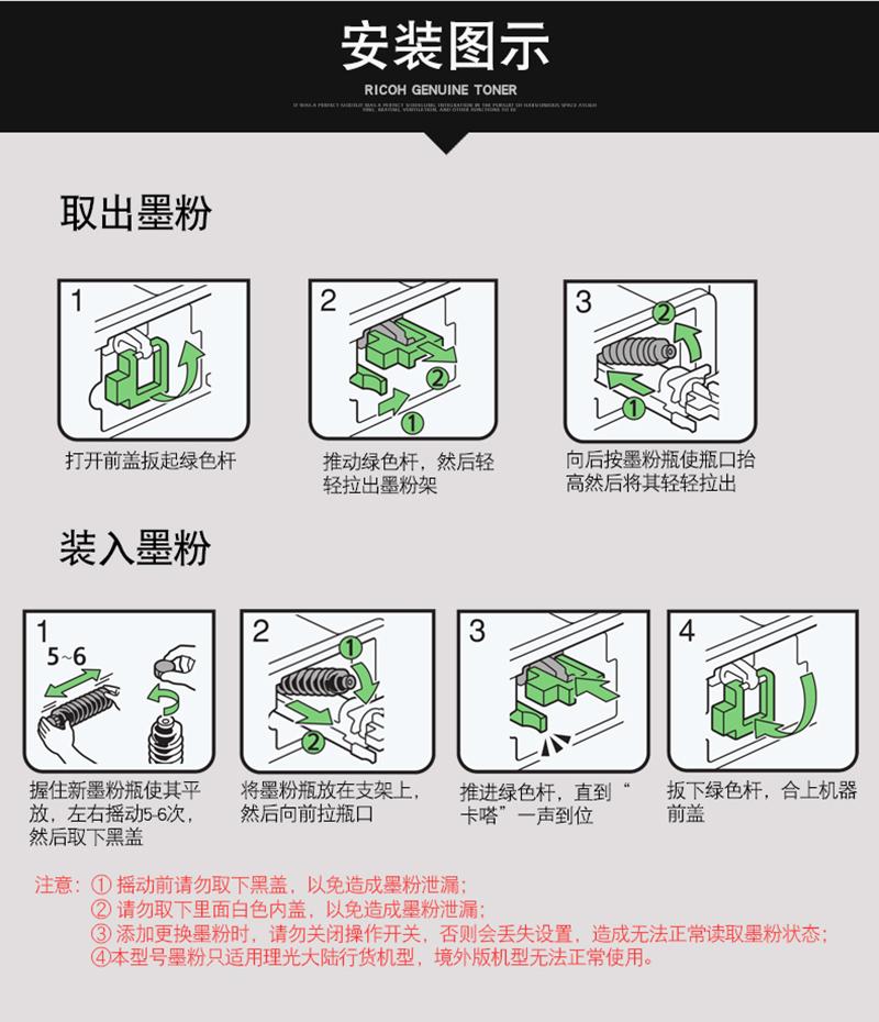 理光(Ricoh)MP 2014C 碳粉 适用MP2014/MP2014en/MP2014D/MP2014AD 8