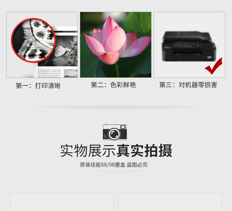 佳能 PG-88 黑色墨盒 适用于PIXMA E500详3