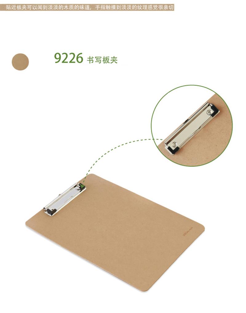 得力(deli)9226-02 全新原木质感商务型书写板夹2只装 土棕4
