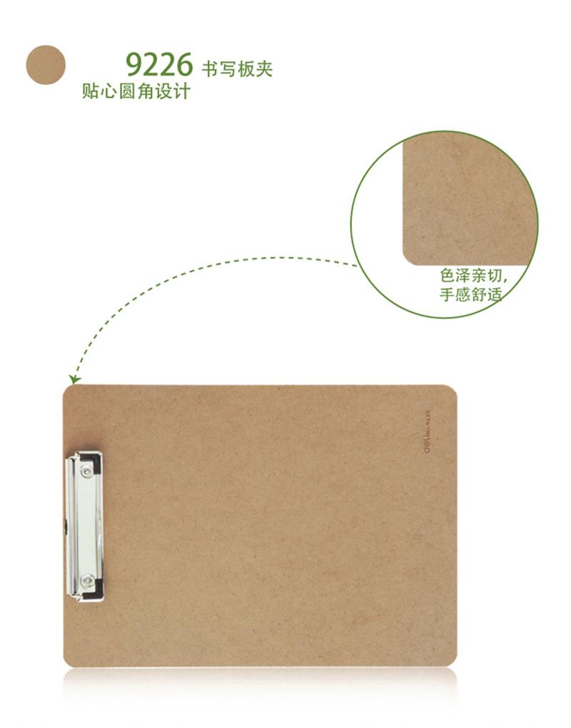 得力(deli)9226-02 全新原木质感商务型书写板夹2只装 土棕5