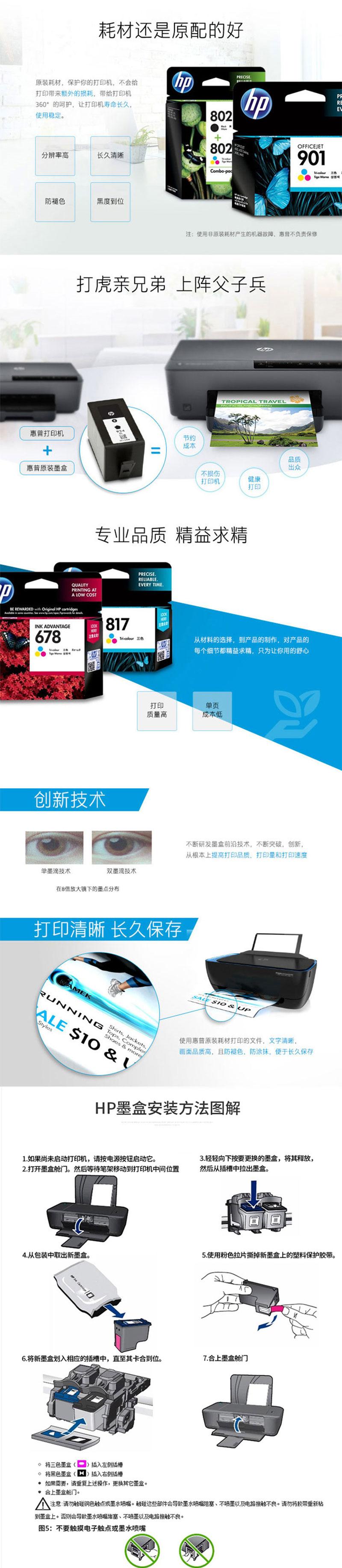 惠普 C6578D 78号彩色墨盒(适用PSC750 Officejet5110 v40)1_03