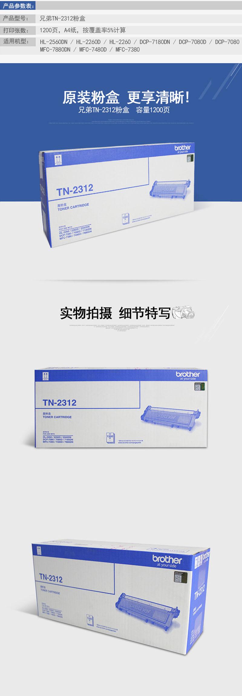 兄弟 TN-2312 原装墨粉盒(适用机型兄弟 HL-2560DN;HL-2260D;HL-2260;DCP-7180DN;DCP-7080D;DCP-7080;MFC-7880DN;MFC-7480D;MFC-7380)1