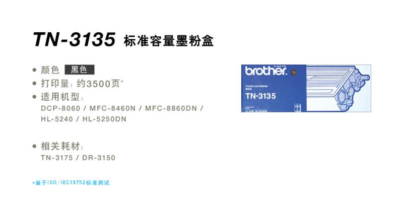 兄弟 TN-3135 黑色原装粉仓 (适用HL5240 5250DN)2