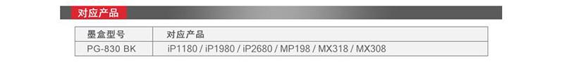 佳能 PG-830 黑色墨盒(适用IP1180 1980 MX308/318 MP198)详2