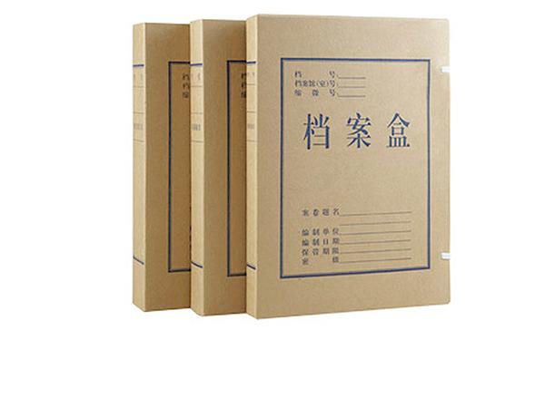 牛皮纸档案盒