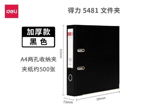 5481 得力三寸文件夹 黑色