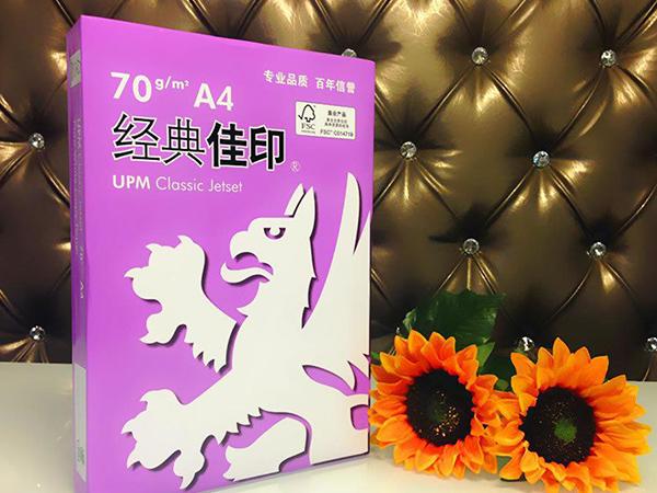 佳印紫色70gA4复印纸