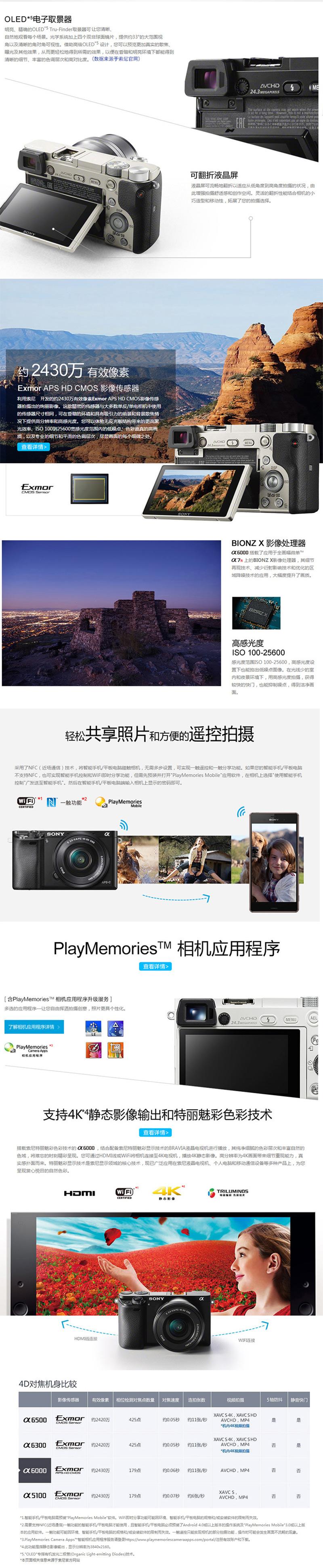索尼A6000L照相机及配件APS-C数码相机(黑色)
