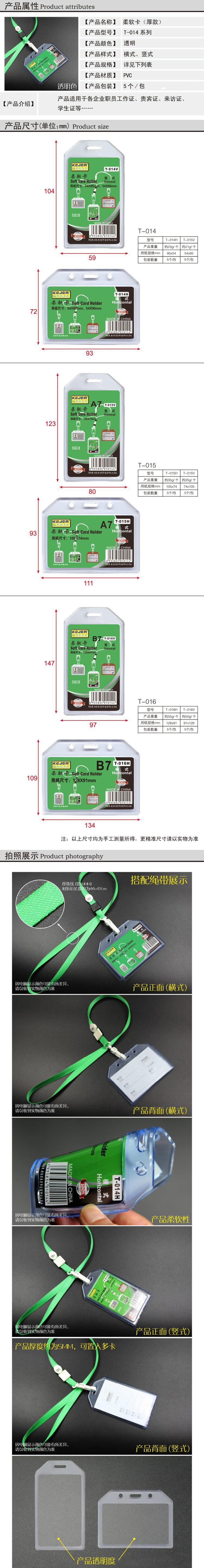 科记T-014H柔软卡套横式