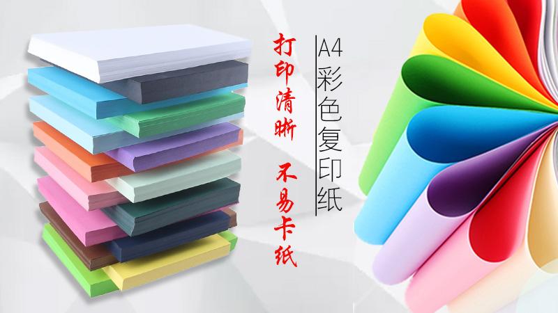 彩色复印纸的用途