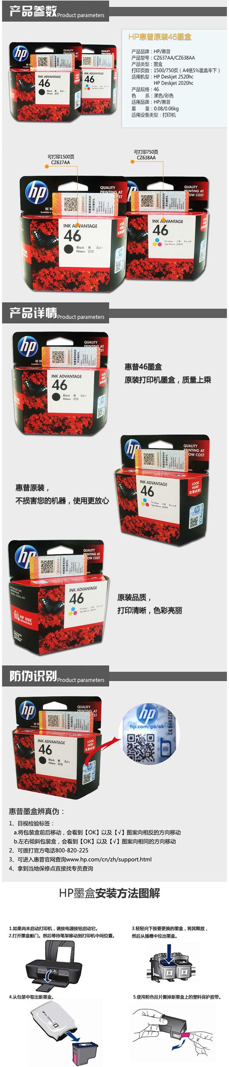 惠普 CZ638AA 46号原装墨盒彩色 适用于HP DeskJet 2020hc/2520hc/2529/2029/4729