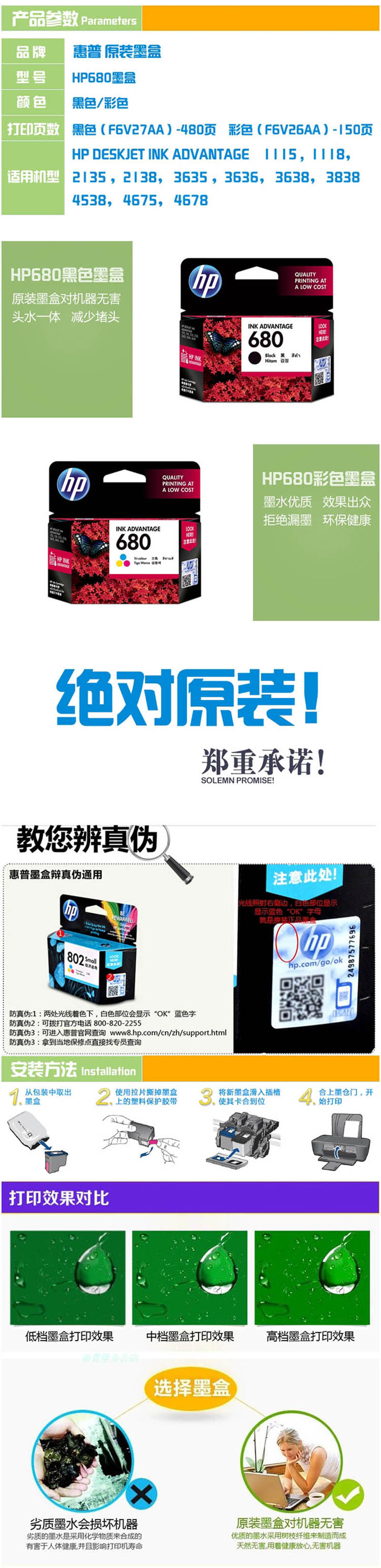 惠普 F6V26AA 680 原装彩色墨盒 适用于Deskjet 2138 3638 3838 4678 4538 3776 3777 3778 5078 5088