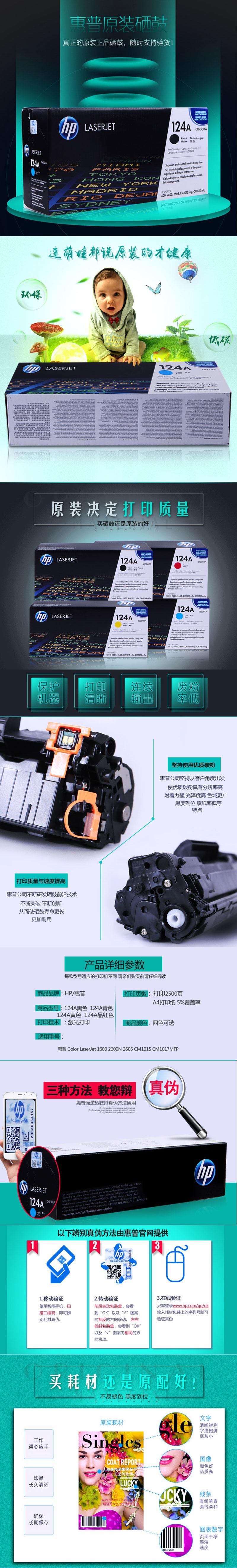 惠普 Q6000A 124A 黑色硒鼓(适用LaserJet 1600 2600 2605系列 CM1015 CM1017)