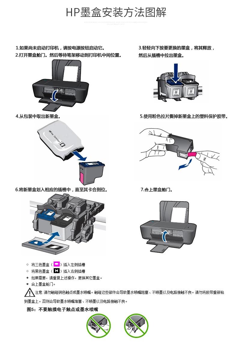 惠普 CN047AA 951XL 大容量品红色墨盒(适用 8600plus 8100)