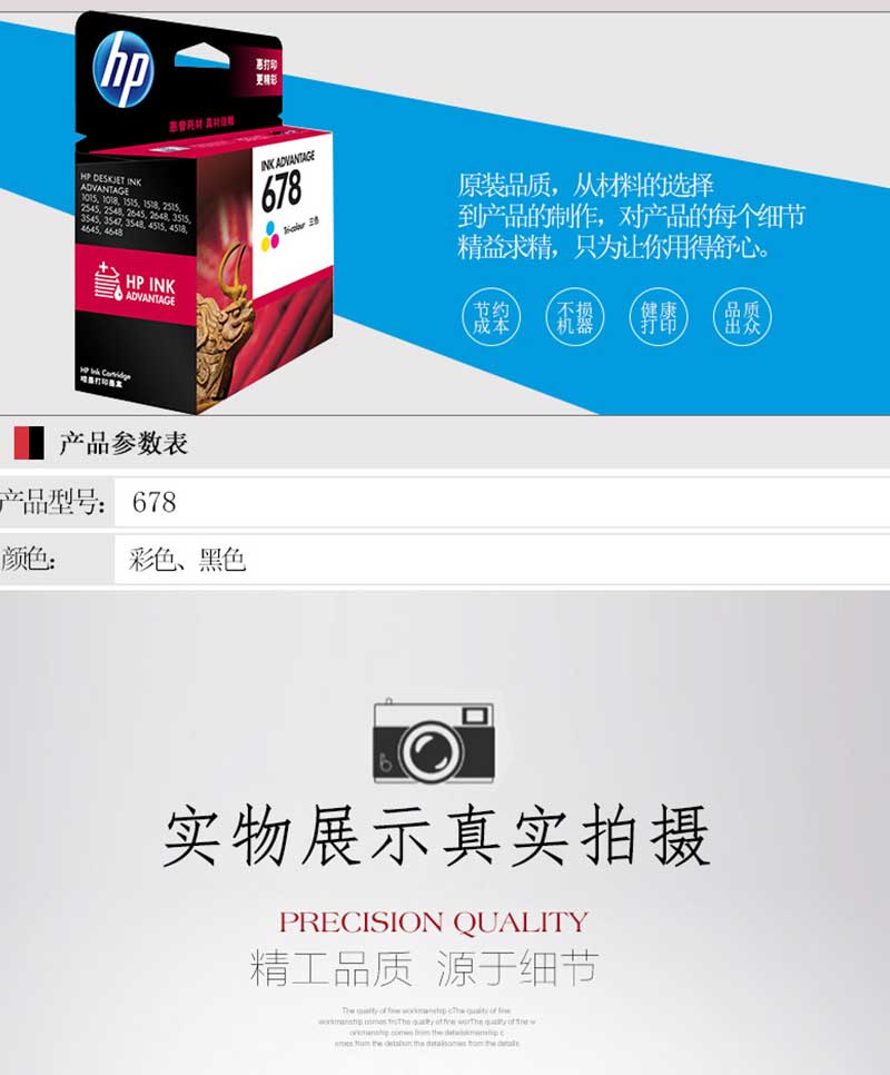 惠普 CZ107AA 678号原装墨盒黑色 适用于HP Deskjet1018/1518/2548/3548/4518