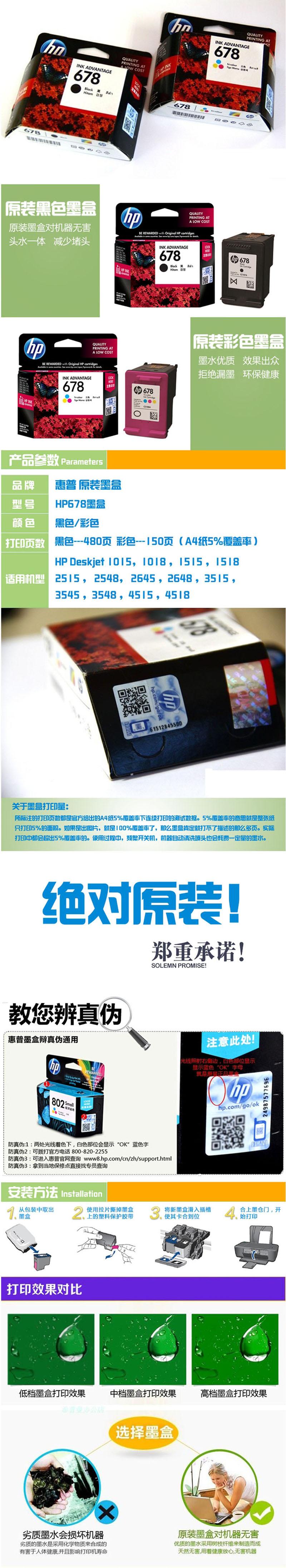 惠普 CZ108AA 678号原装墨盒彩色 适用于HP Deskjet1018/1518/2548/3548/4518