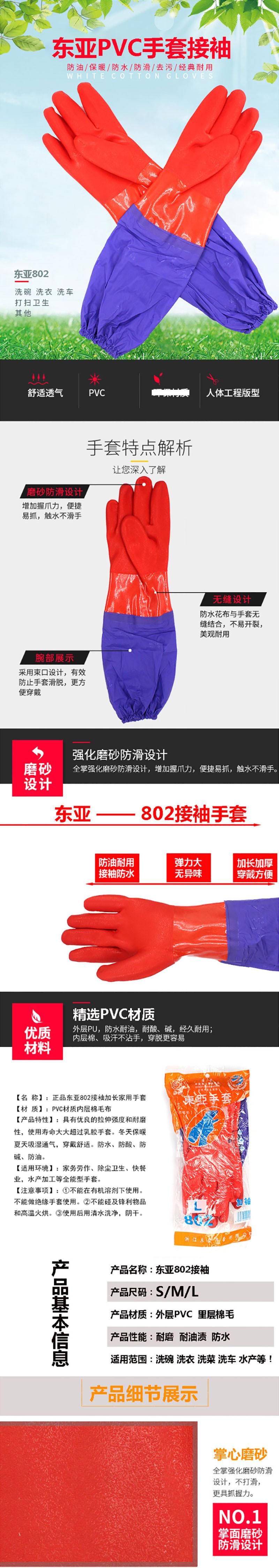 802东亚乳胶手套