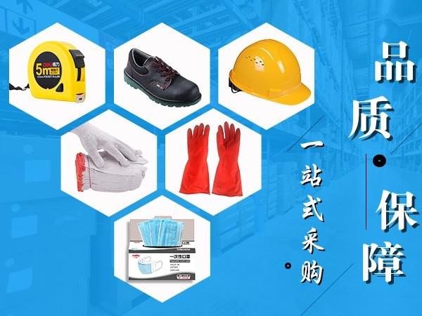 工厂企业劳保用品采购之劳保用品百科介绍及劳保用品用途