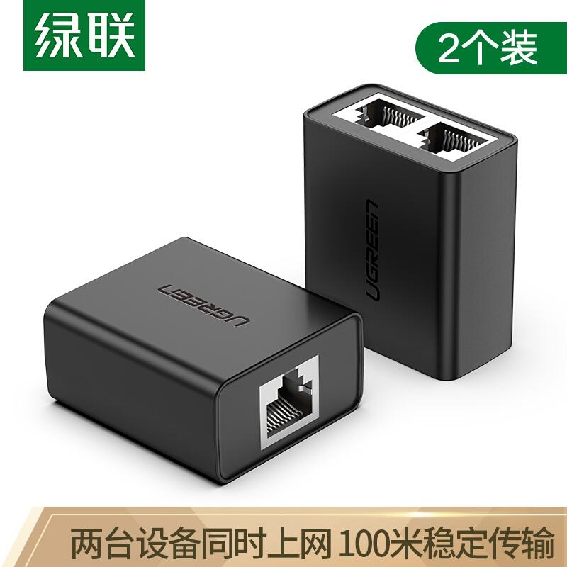 绿联50923 双网口一分二 黑色USB3.0  2口集线器