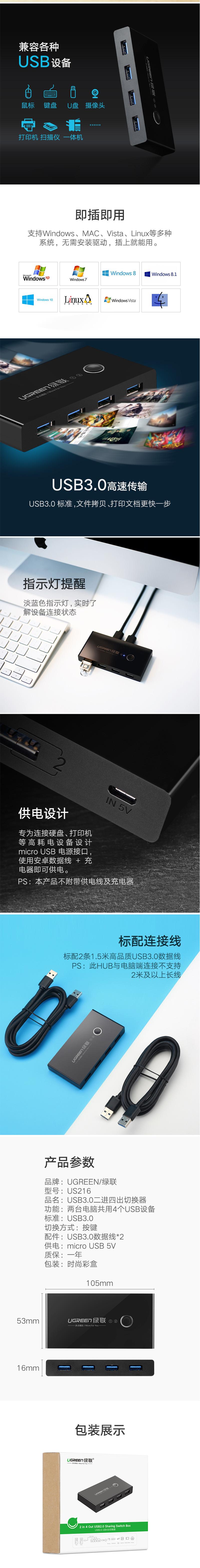 绿联30768 USB3.0碳黑 4口集线器