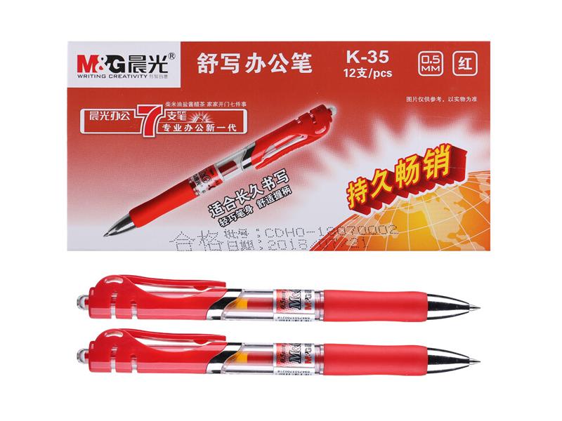 K-35  0.5晨光中性笔  红色