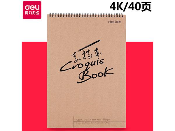 得力 73357 A4/40张牛皮纸款美术素描本速写本 彩铅绘画本涂鸦本