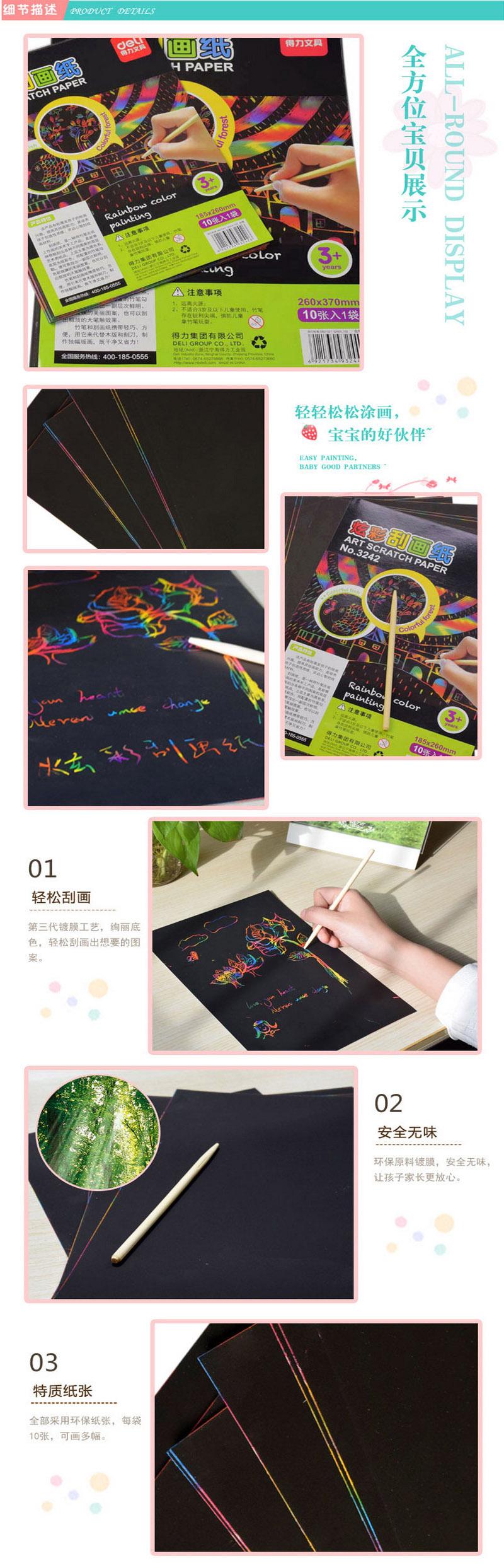 得力 3244 儿童趣味炫彩刮画纸(260370mm) 10张袋详情页1