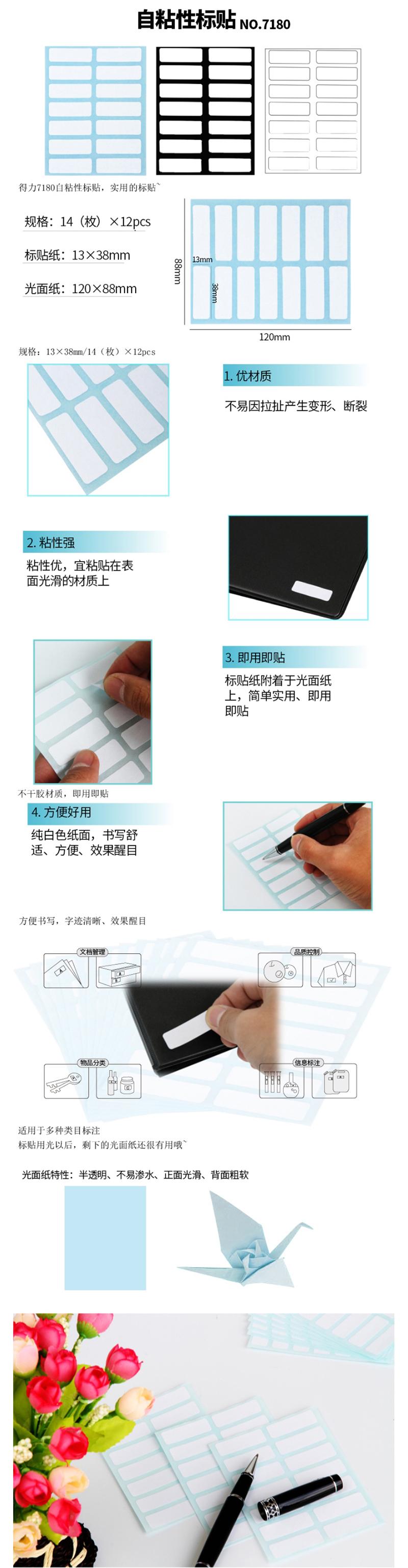 得力 168枚13*36mm 不干胶标签贴纸 自粘性标贴 14枚/张 7180-168 详情页1