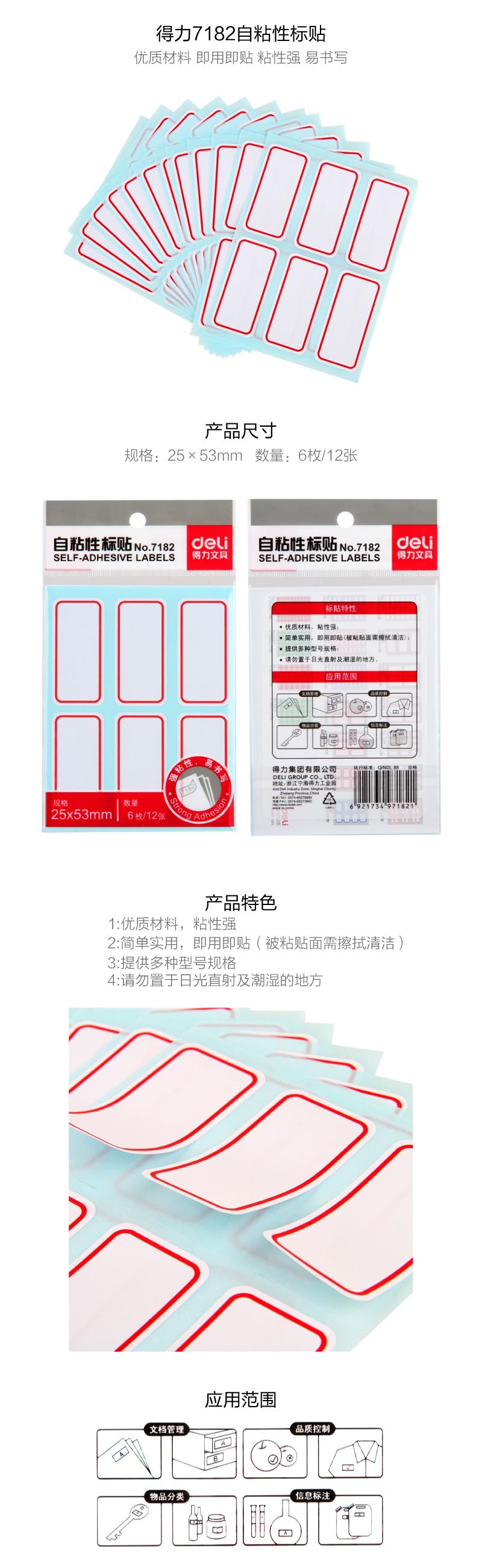 得力 108枚25*30mm 红框不干胶标签纸自粘性标贴纸姓名贴 9枚/张 7191-R