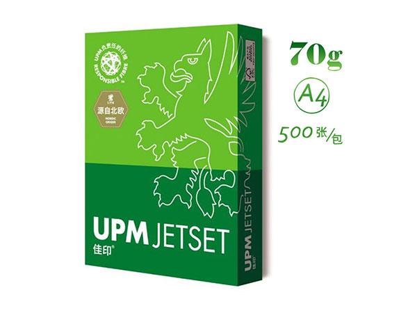 佳印高白复印纸 70克 A4 500张 绿色包装 单包(5包箱)