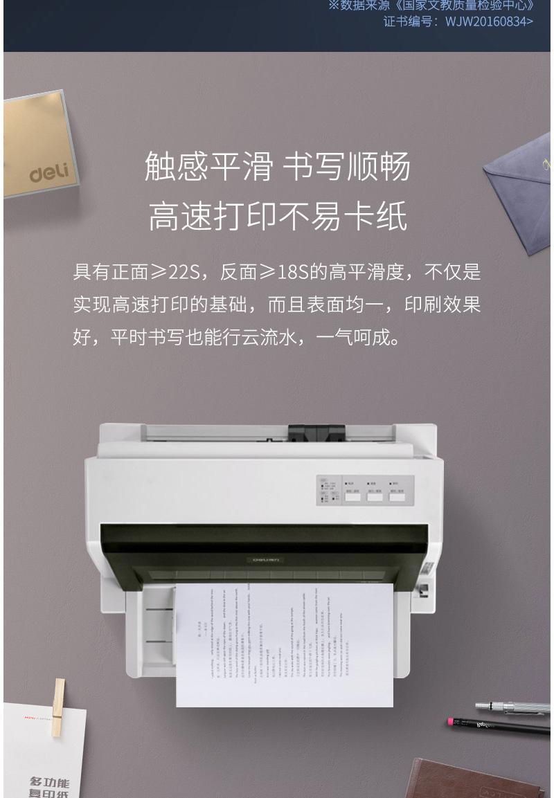 详情页7得力 莱茵河5包装70gA4复印纸 500张/包 整箱2500张