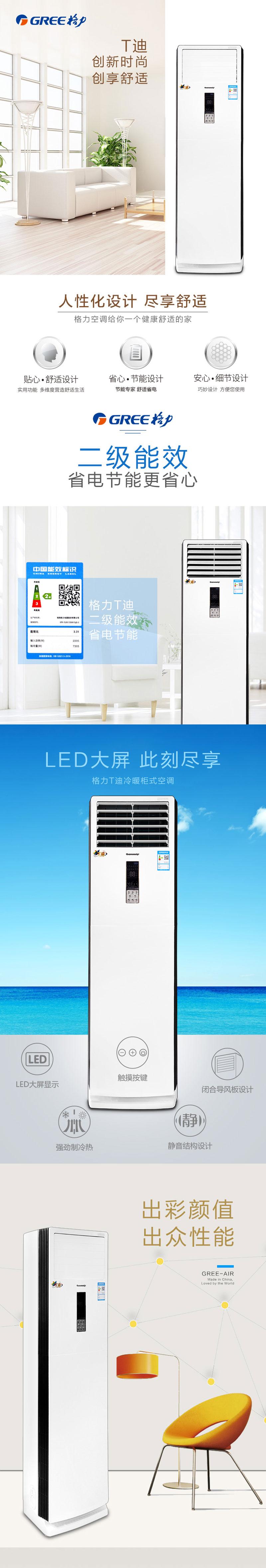 详情1格力(GREE)3匹 变频 二级能效T迪 冷暖柜机 KFR-72LW/(72589)FNAa-A2