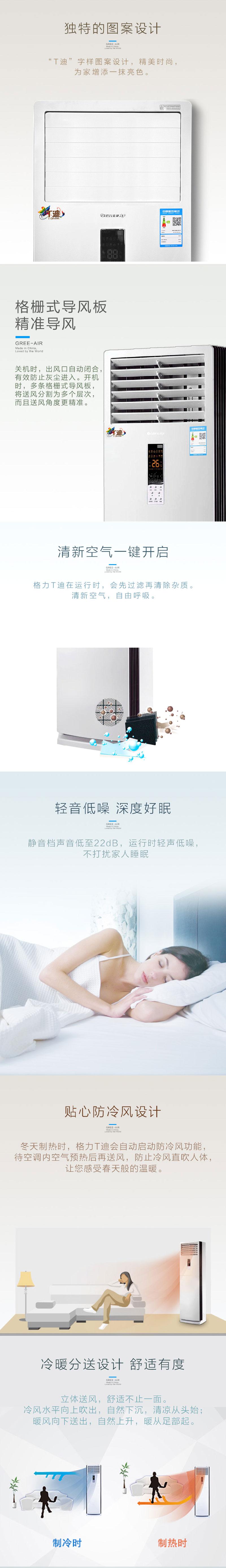 详情2格力(GREE)3匹 变频 二级能效T迪 冷暖柜机 KFR-72LW/(72589)FNAa-A2