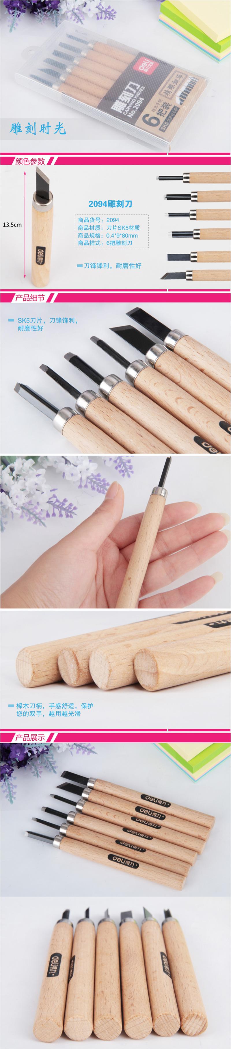 2094 得力木质雕刻刀 6把/盒