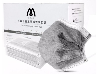 名典上品五层活性炭口罩