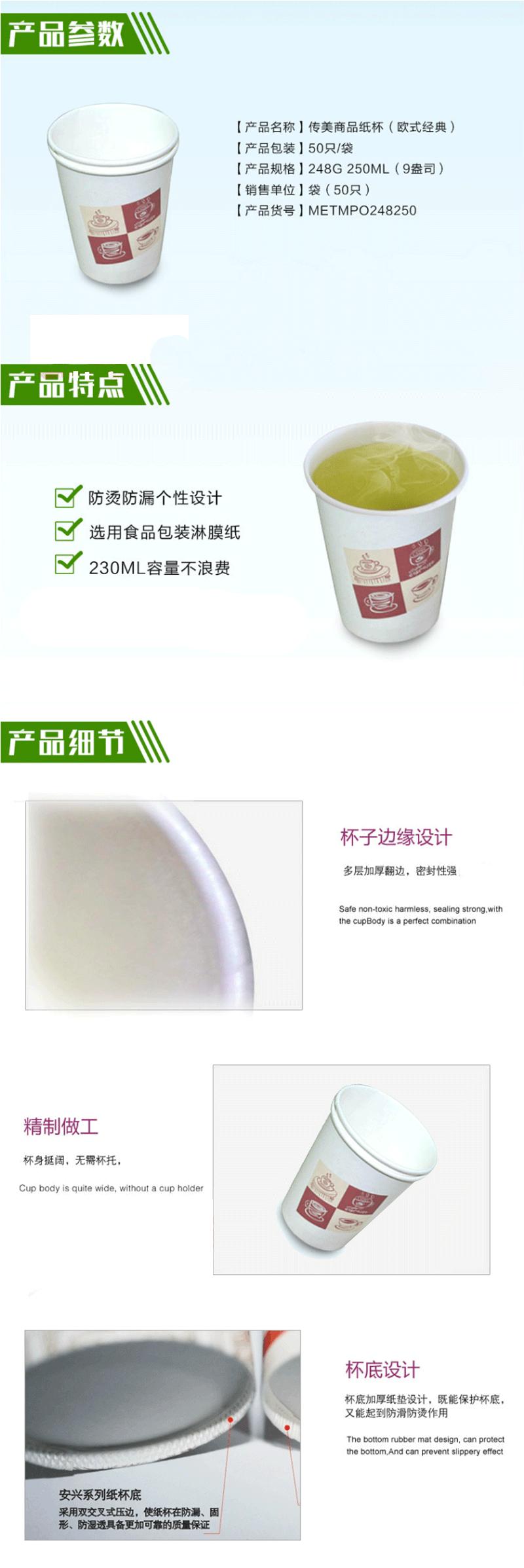 ZB109 传美纸杯(50个/包)