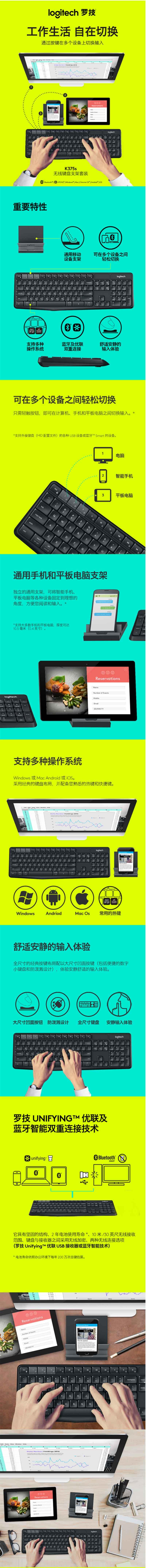 罗技(Logitech)K375s无线蓝牙双模式键盘 手机平板IPAD家用办公电脑笔记本键盘 黑色