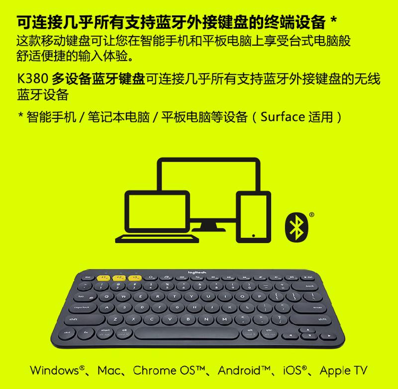 罗技(Logitech)K380多设备蓝牙键盘 平板IPAD键盘 时尚便携 超薄巧克力按键 蓝牙鼠标伴侣 深灰色