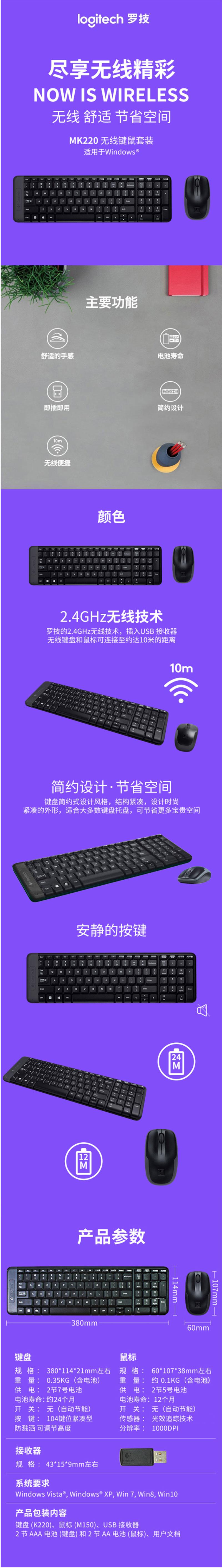 罗技(Logitech)MK220 无线键鼠套装 无线鼠标无线键盘套装 安静键入 黑色