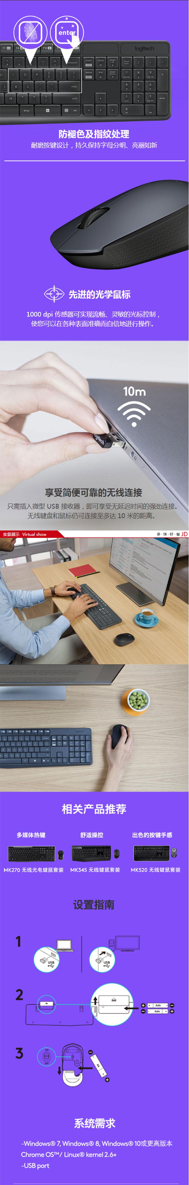 罗技(Logitech)MK235 无线键鼠套装 无线鼠标无线键盘套装