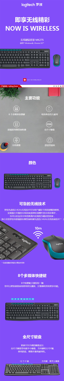 罗技(Logitech)MK275 无线光电键鼠套装 无线鼠标无线键盘套装
