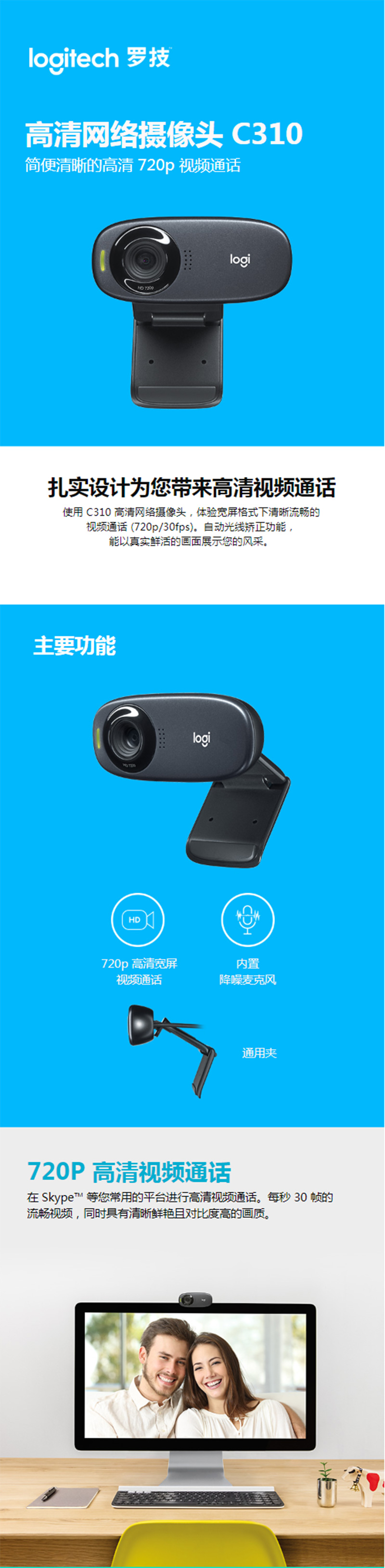 罗技(Logitech)C310 高清晰网络摄像头 高清视频通话 即插即用摄像头