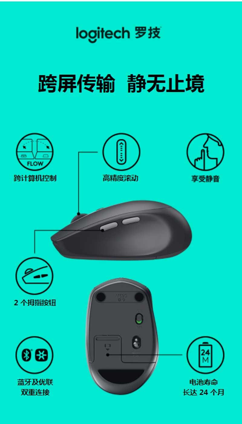 罗技(Logitech)M590 多设备静音无线鼠标 无线蓝牙优联双模跨计算机控制鼠标 侧键 石墨黑