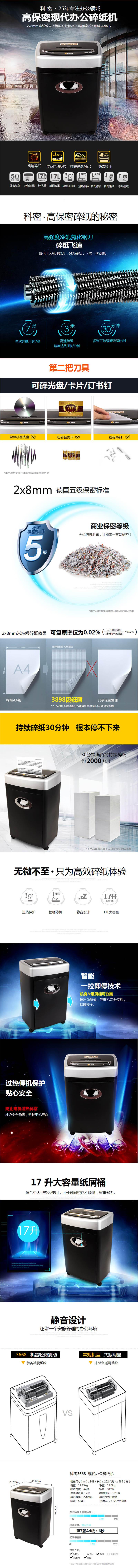 科密3668高保密长时间碎纸机办公家用 小颗粒文件粉碎机
