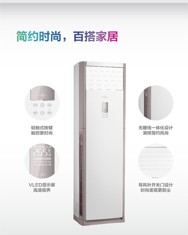 美的(Midea) KFR-51LW/DY-PA400(D2) 2匹 定频 柜式 冷暖空调