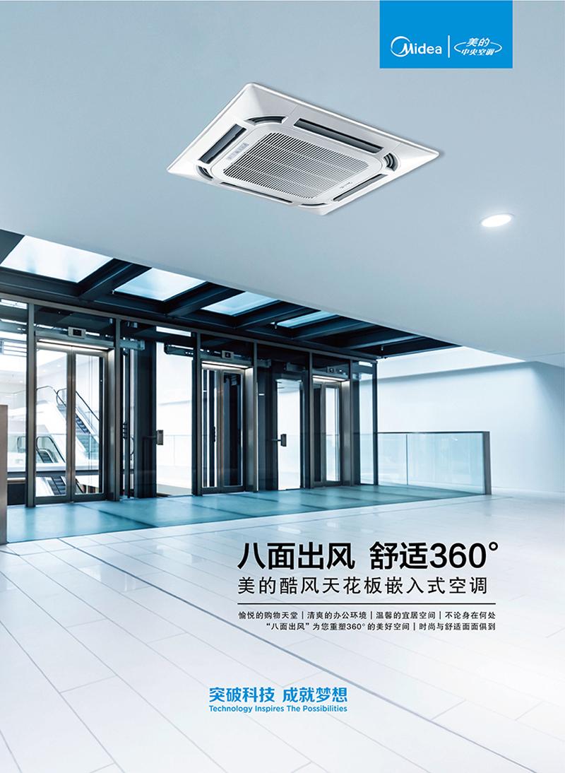 美的(Midea)空调 KFR-72QW/DY-B(D2) 白色 冷暖 3匹 嵌入式 定频 220V 二级