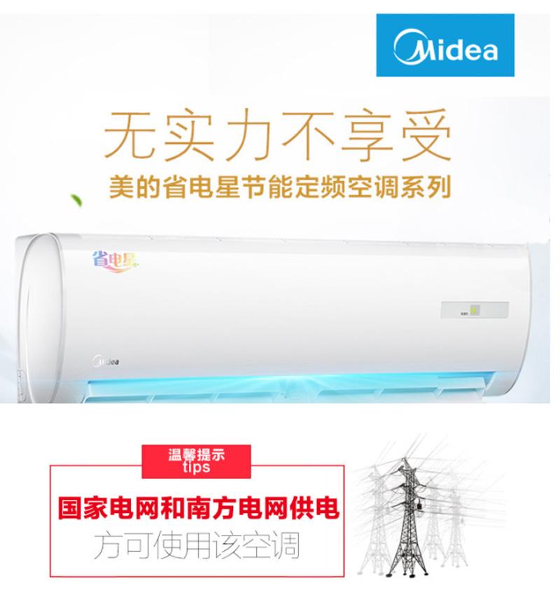 美的(Midea)1.5匹 定速 冷暖 空调挂机 省电星 KFR-35GW/DN8Y-DA400(D2)
