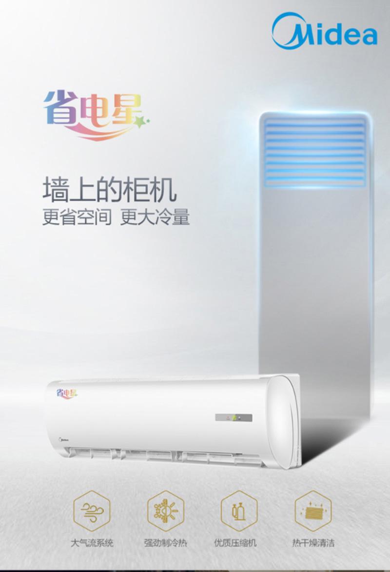 美的(Midea) 3匹 强劲制冷 远距离送风 定速 冷暖 空调挂机 KFR-72GW/DY-DA400(D2)